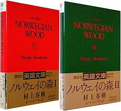 norweiganwood