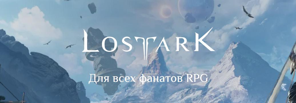 lost ark ru.png