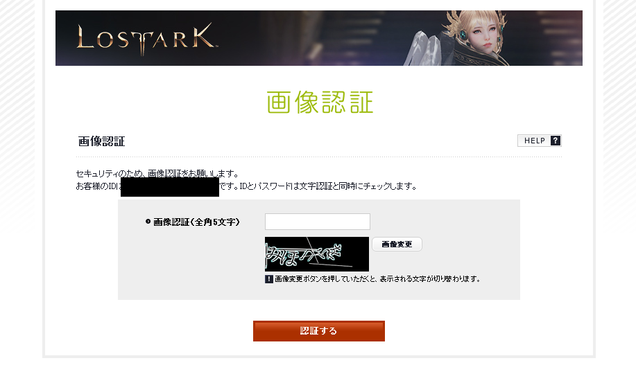 How to play Lost Ark Japan